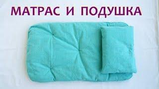 мастер класс Как сделать подушку для куклы!