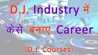 How to become DJ in India | DJ online courses india | professional course guide book
