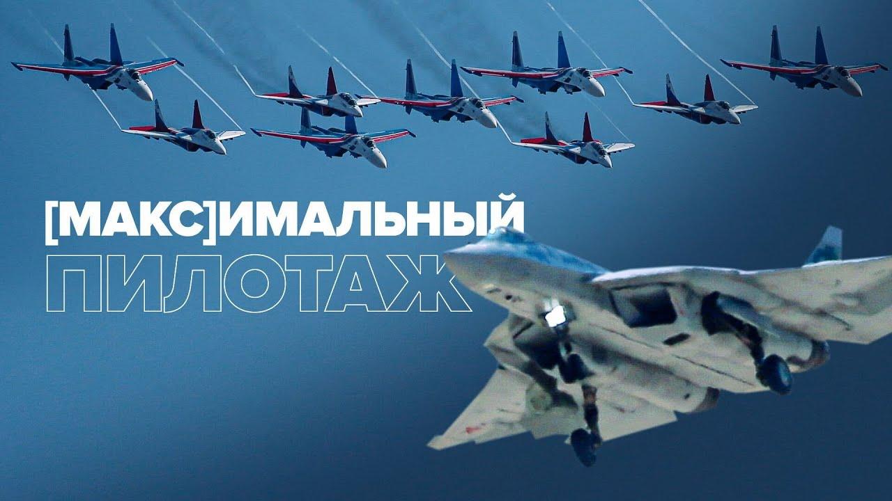 Высший пилотаж на МАКС-2021: как летают в небе над подмосковным Жуковским