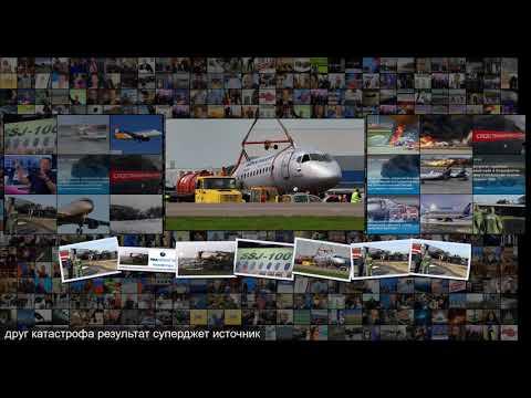 Полную картину катастрофы SSJ100 в Шереметьево раскритиковали