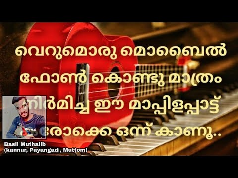 Mappila karaoke songs with lyrics non stop | Malayalam | Arranged by Basil Muthalib from Mobile