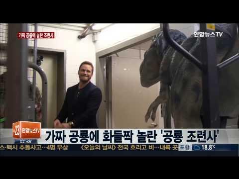 [지구촌 화제] 가짜 공룡에 놀란 공룡 조련사