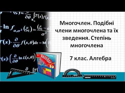 7 клас. Алгебра. Многочлен. Подібні члени многочлена та їх зведення. Степінь многочлена