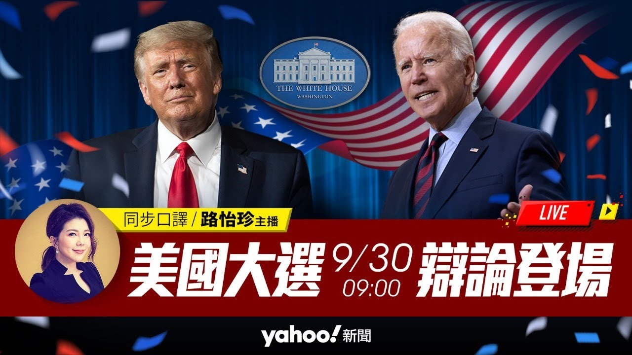 【2020現場轉播】川普、拜登正面對決!美國大選首場辯論 Yahoo台灣X香港直播