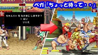 【SF2】仲間を増やしてベガに挑め。特殊エンディングあり!ストリートファイター2 vs シャドルー初代四天王 - Street Fighter 2 vs  Shadaloo