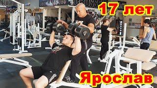 Ярослав, 17 лет. Силовая тренировка эндоморфа в тренажерном зале