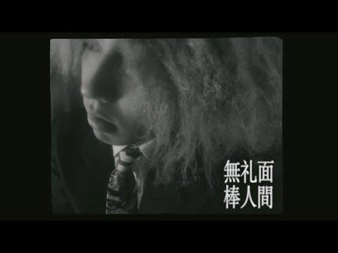 BREIMEN「棒人間」Official Music Video