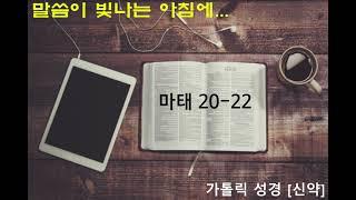 2월21일 성경듣기 [마태 20-22]