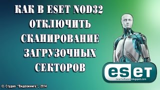 как в ESET Nod32 отключить сканирование загрузочных секторов