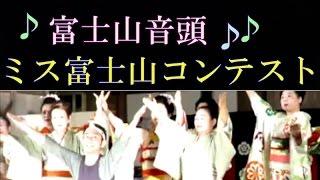佐々木新一 - 富士山音頭