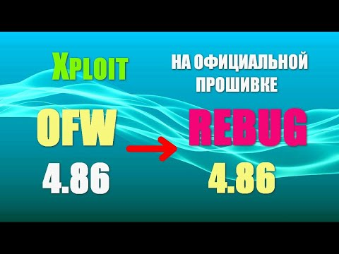 Прошивка Playstation 3 REBUG 4.86 CFW