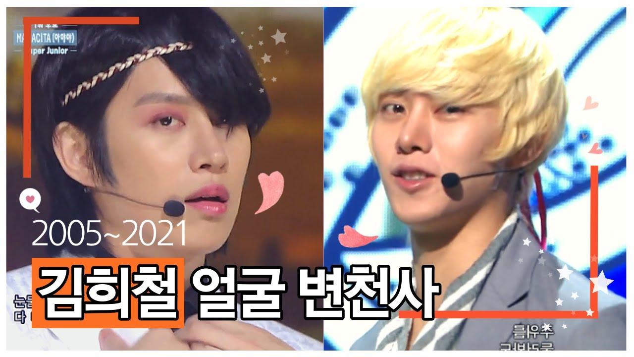 굴곡 없이 예쁜 김희철 얼굴 변천사 (23살~39살) / 2005 ~ 2021