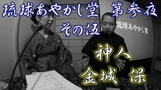 琉球あやかし堂 第参夜その5 http://cvokinawa.com/?p=2745 ゲストは神...