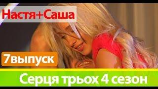 Сердца трех 4 сезон 7 выпуск Настя и Саша