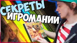 Все секреты ИГРОМАНИИ! - Pixel_Devil Vlog