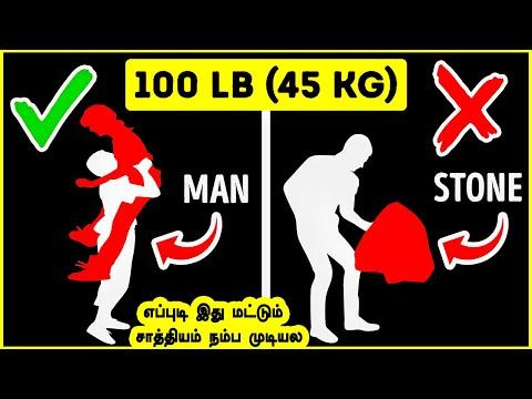 விசித்திர விசித்திரமான சில பல உண்மைகள்   | 10 Amazing Body Facts