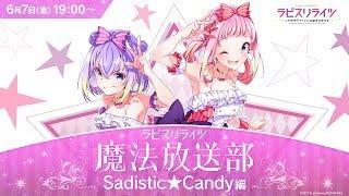ラピスリライツ魔法放送部〜Sadistic★Candy編〜