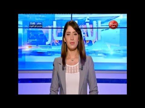 نشرة أخبار الساعة 17:00 ليوم الجمعة 17 أوت 2018 -قناة نسمة