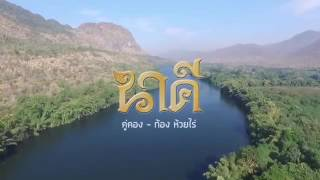 Video Khukhong ost nakee.. good song. Thai song download MP3, 3GP, MP4, WEBM, AVI, FLV Agustus 2018