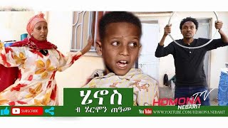 HDMONA - Part 1 - ሄኖስ ብ ሄርሞን ጠዓመ  Henos by Hermon Teame - New Eritrean Comedy 2019