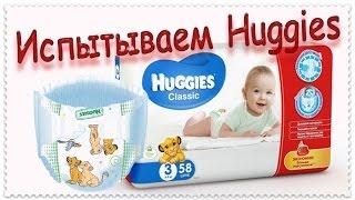 Подгузники Huggies Classic. Экперементируем
