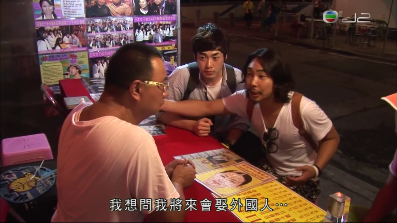 J2 80後環遊世界 (IX) 香港 - 在廟街頗有名氣的算命攤檔睇相 - YouTube