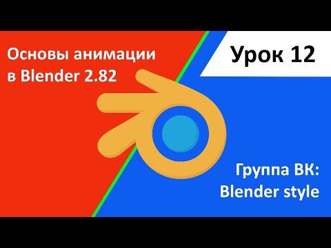Основы анимации в blender 2 82 Урок 12