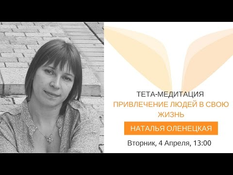 Наталья Андреева. Энергетические настройки на Благополучие в 2017 году.