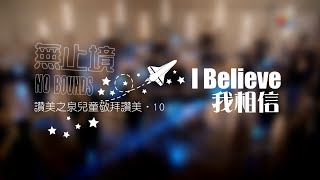 I Believe [我相信] 敬拜MV - 兒童敬拜讚美專輯(10) No Bounds