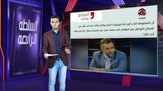 """ميليشيا الحوثي تجبر المعارضين من سكان صنعاء على """"الهروب الكبير """"   السلطة الرابعة   تقديم اسامة قائد"""