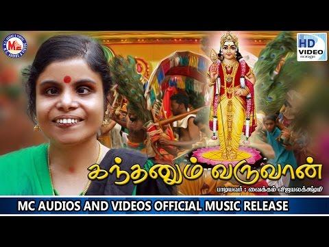 கந்தனும் வருவான்   KANDHANUM VARUVAAN   Hindu Devotional Songs Tamil    Vaikkom Vijayalakshmi