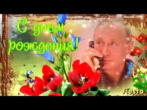 С днем рождения от Путина! Юморнем?! Ведь Путин поздравляет с днем рождения тебя!
