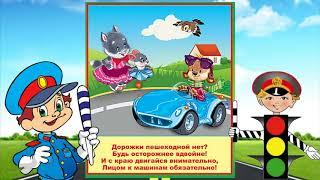 Пдд для детей по правилам дорожного движения