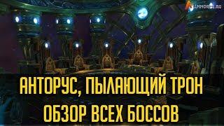 АНТОРУС, ПЫЛАЮЩИЙ ТРОН - ОБЗОР ВСЕХ БОССОВ [WORLD OF WARCRAFT]