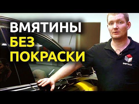 ОБРАЗЦОВОЕ УДАЛЕНИЕ ВМЯТИН БЕЗ ПОКРАСКИ от SHIFTAGE МОСКВА