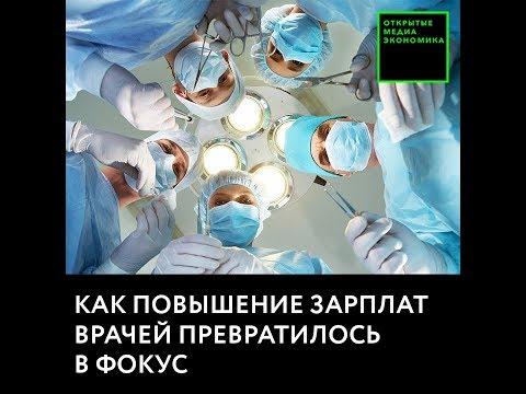 Как повышение зарплат врачей превратилось в фокус