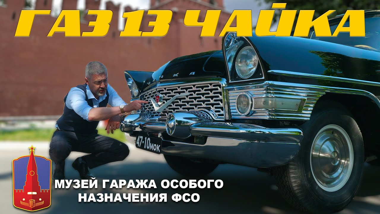 ЧАЙКА НА ВОЛГОЙ / ГАЗ-13 Чайка / Иван Зенкевич