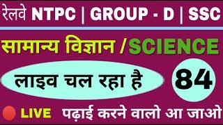 General Science/ विज्ञान  - 🔴 #Live_Class For RRB NTPC, LEVEL-01 ( Group- D ) 84