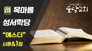 2020 9월 16일 도담교회 수요 목마름 성서학당
