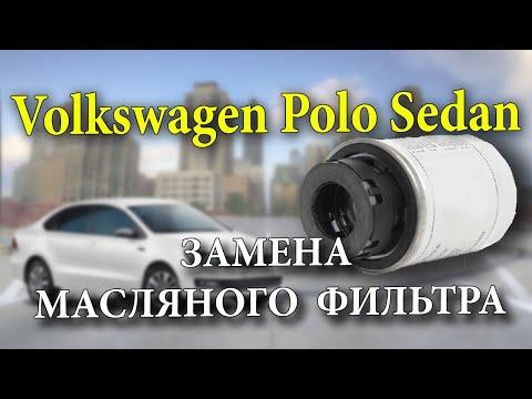 Volkswagen Polo Sedan ТО-2 замена масляного фильтра
