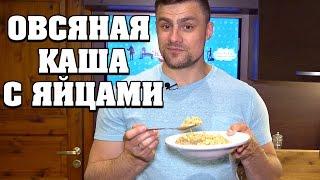 ОВСЯНАЯ КАША С ЯЙЦАМИ - бодрый завтрак!