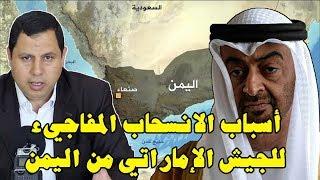 أسباب الانسحاب المفاجيء للجيش الإماراتي