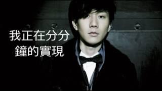 林俊傑 JJ Lin - 超越無限 Infinity And Beyond ( Lyrics Video )