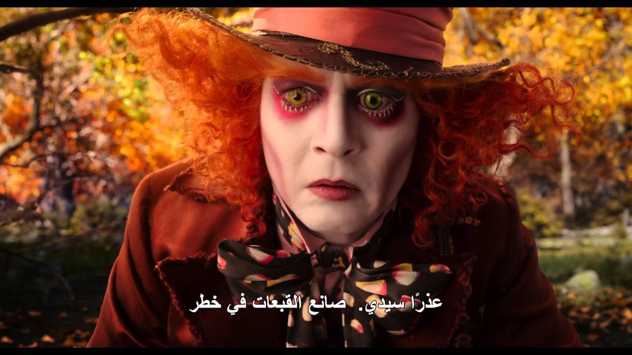 Alice Through The Looking Glass Trailer L الإعلان الترويجي أليس في بلاد المرآة Youtube