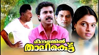 Malayalam Comedy Movies # Meenathil Thalikettu Full Movie # Dileep Malayalam Full Movie Comedy