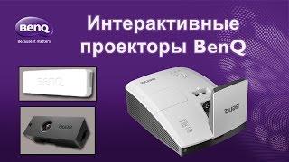 HD-Видео. Интерактивные проекторы BenQ(, 2014-10-03T08:46:20.000Z)