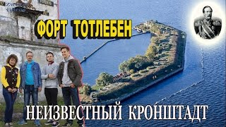 Неизвестный Кронштадт. Форт Тотлебен(Форт Тотлебен - один из мощнейших среди фортов Кронштадтской крепости. Он построен на рубеже XIX и ХХ веков..., 2016-10-06T12:30:09.000Z)