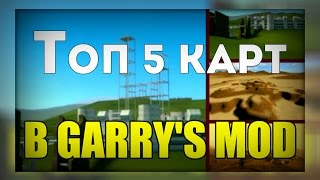 ТОП 5 КАРТ В GARRY'S MOD l TOP 5 MAP IN GARRY'S MOD