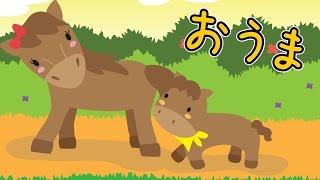 おうま お馬 童謡(どうよう) こどものうた みんなのうた 日本の歌(にほんのうた) ?おうまのおやこは なかよしこよし♪  歌詞あり めろでぃー・らいん