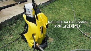 전원생활에 유익한 카처 K4 Full Control 고압세척기 언박싱